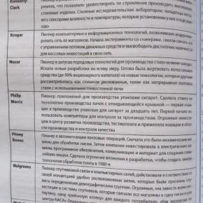 ot-horoshego-k-velikomy-konspkt (22)